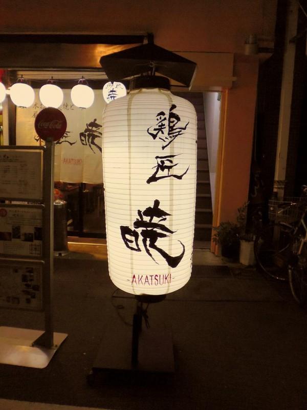 焼鳥暁-7