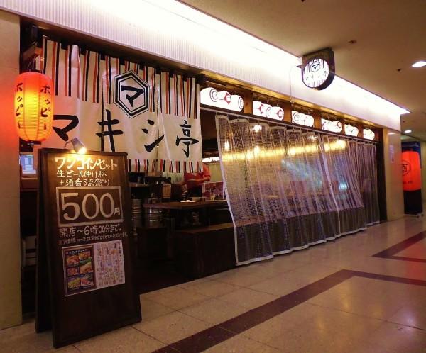 マキシ亭フロント6