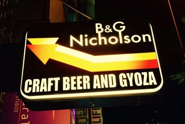 Nicholson 看板1
