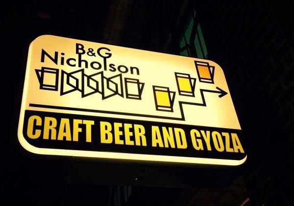 Nicholson 看板2