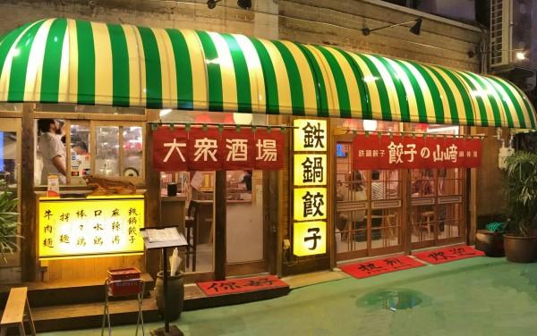 yamazaki entrance1