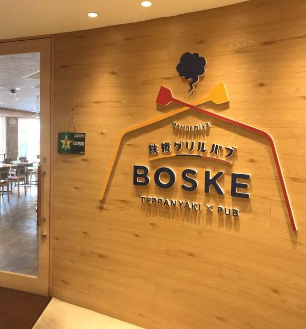 BOSKE sign1